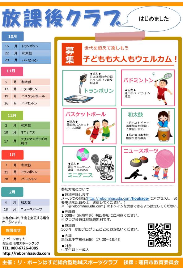 放課後プログラムのイメージ