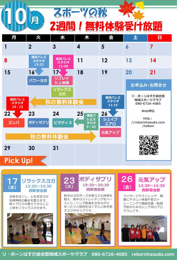 無料体験プログラムのイメージ